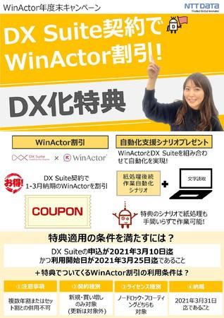 (4)DX化特典